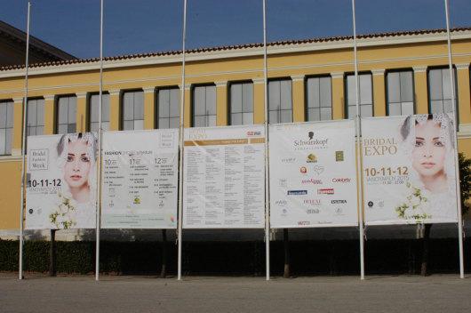 Έκθεση γάμου και βάπτισης Bridal Expo στο Ζάππειο Μέγαρο